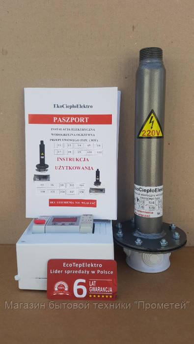 Электродный электрокотел ЭкоТеп 6кВт 220 вольт однофазный