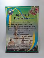 Плакат Державний Гімн України