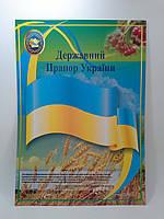 Плакат Державний Прапор України