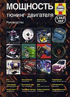 Книга Тюнинг двигателя: Руководство по увеличению мощности