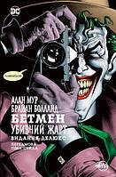 Махаон  Бэтмен. Убийственная шутка