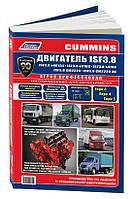 Книга Cummins ISF3,8 Мануал по ремонту, обслуживанию, каталог деталей
