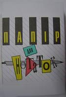 Бумага  для записи   Пресса Украини 200гр  (20)