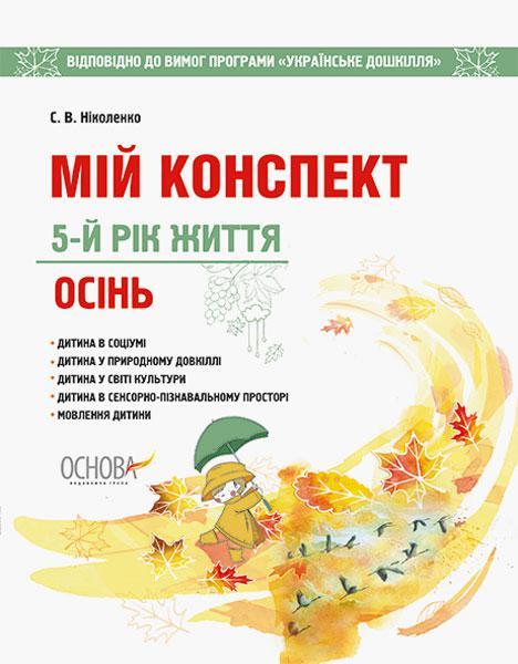 """Мій конспект. 5-й рік життя. Осінь. До програми """"Українське дошкілля""""."""