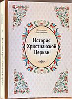 Історія Християнської Церкви. Протоієрей Петро Смирнов