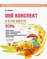 """Мій конспект. 6-й рік життя. Осінь. До програми """"Українське дошкілля""""."""