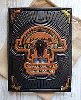 """Книга на подарок """"Огнестрельное оружие мира"""". В кожаном переплете."""
