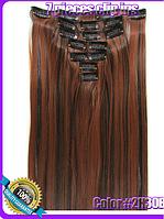 Комплект накладных прядей из 7-ми штук, наращивание волос, накладные пряди, прямые, длина - 55 см, цвет 2Н30В