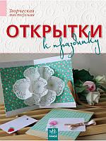 """Книжка Творческая мастерская """"Открытки к празднику"""" """"Ранок"""""""
