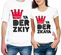 """Парные футболки """"Я - Дерзкий/Я - Дерзкая"""" (частичная, или полная предоплата)"""