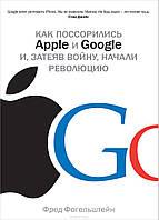 Азбука Бизнес/Фогельштейн Ф./Как поссорились Apple и Google и, затевай войну, начали революцию