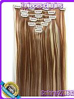 Комплект накладных прядей из 7-ми штук, наращивание волос, накладные пряди, прямые, длина - 55 см, цвет 27Н613