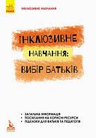 .Інклюзивне навчання. Інклюзивне навчання: вибір батьків. Автори Колупаєва А.А., Наконечна Л.М.