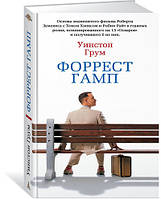 Азб. Бестеллер/ Грум У./Форрест Гамп
