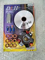 Вариатор передний спортивный тюнинг Honda Dio AF-34, AF-35 DLH