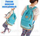 Рюкзак женский с двумя полосками, фото 2