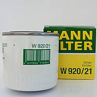 Фильтр масляный Mann W 920/21 оригинал
