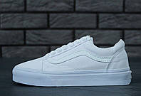 Кеды белые женские стильные красивые Vans Old Skool Full White Ванс Олд Скул