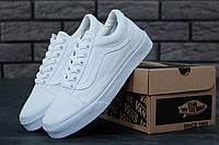 Кеды мужские белые стильные красивые модные Vans Old Skool Full White Ванс Олд Скул