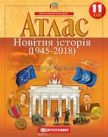 11 клас | Атлас. Всесвітнія історія. 1939-2018 рр | Картографія