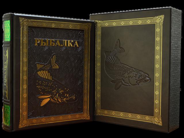 Рыбалка. Подарочное издание в кожаной обложке
