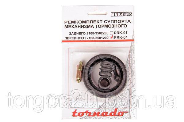 Ремкомплект переднего суппорта FRK-01 Торнадо, Вектор, Дарбис