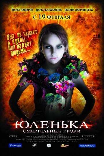 DVD-фильм. Юленька (М.Башаров) (Россия, 2008)