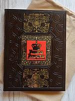 """Подарочная книга """"Книга власти. Шан Ян"""" , в кожаном переплете."""