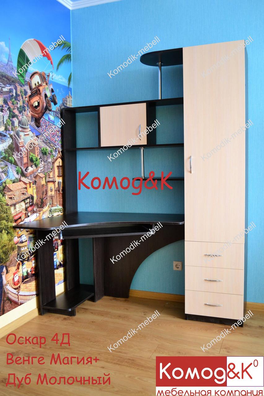 Стол компьютерный угловой Оскар 4Д Венге Магия+Дуб Молочный