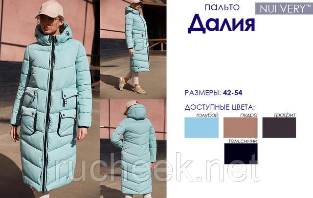 Купить молодежное зимнее пальто Украина