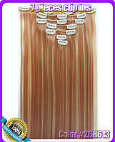 Комплект накладных прядей из 7-ми штук, наращивание волос, накладные пряди, прямые, длина - 55 см, цвет 26Н613
