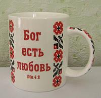 Чашка цилиндр Бог есть любовь (украинский орнамент червоно-чорний), фото 1