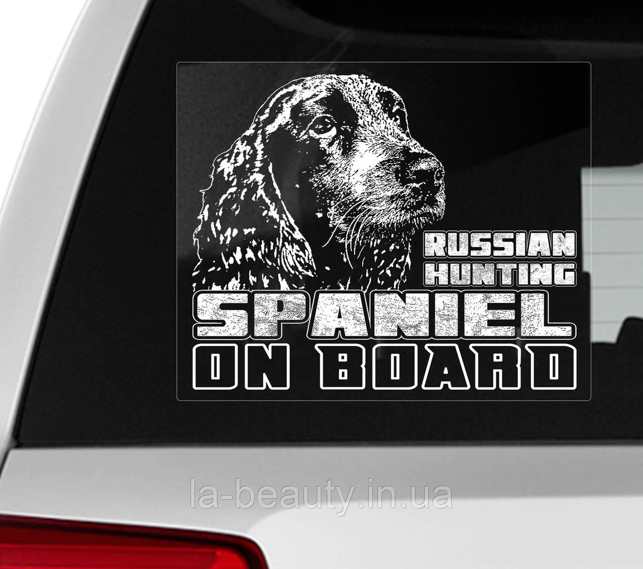 Наклейка на авто / машину Русский охотничий спаниель на борту-2