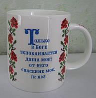 Чашка цилиндр Только в Боге... (украинский орнамент червоно-чорний), фото 1