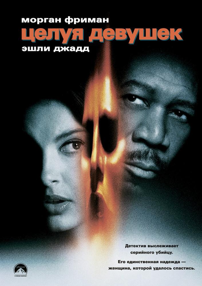 DVD-диск. Целуя девушек (М.Фриман) (США, 1997)