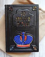 """""""48 Законов Власти"""". Подарочная книга в кожаном переплете."""
