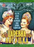 DVD-диск. Царевна - лягушка (Россия, 2000)