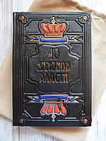 """Подарочная книга """"48 Законов Власти"""". В кожаном переплете."""