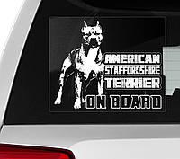Наклейка на авто / машину Американский стаффордширский терьер на борту
