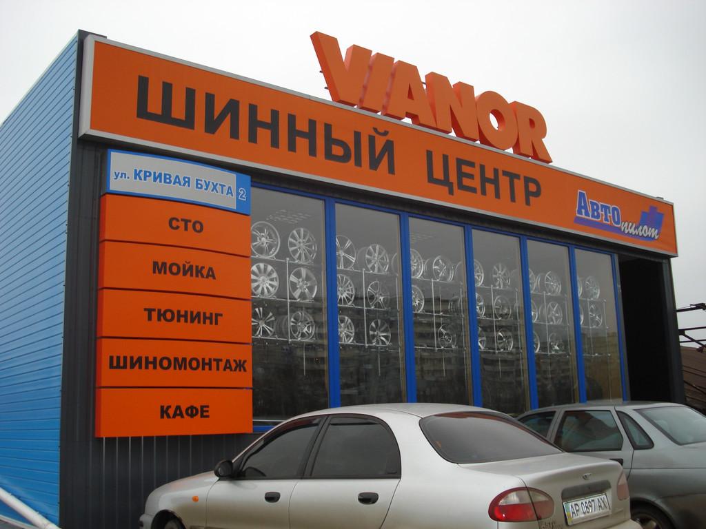 Строительство Шинный центр Vianor Запорожье, Кривая бухта 2  3