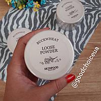 Рассыпчатая матирующая пудра Skinfood Buckwheat Loose Powder тон Skin Beige