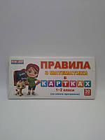 Ранок Світогляд Картки Правила з математики 001-02 кл Набір карток 30 шт (1142)
