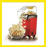 Аппарат для попкорна Popcorn Maker!Акция
