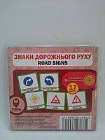 Сова Розвиток малюка Знаки дорожнього руху (17 карток)