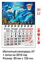 Магнитный календарь 2019 Затока 35