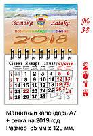 Магнитный календарь 2019 Затока 38