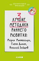 3 лучшие методики раннего развития Автор:Мальцева И., фото 1