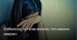 Наболело: «Очень жалею, чтовышла замуж»