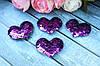 """Аппликация """"Сердце паетка фиолет + золото"""",  х  см, 25 шт/уп."""