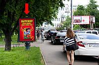 Ситилайт г. Киев, Львовская пл. (территория парка), в сторону ул. Артема, №2